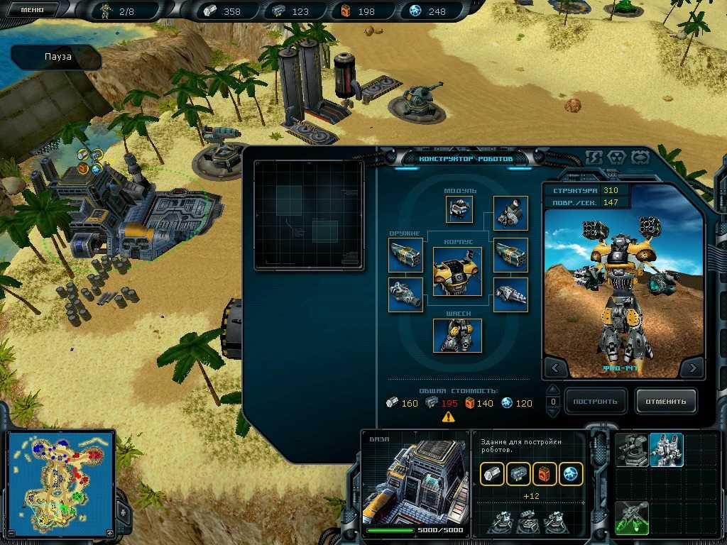 Скриншоты из игры с патчем Космические рейнджеры 2 Доминаторы 1.02