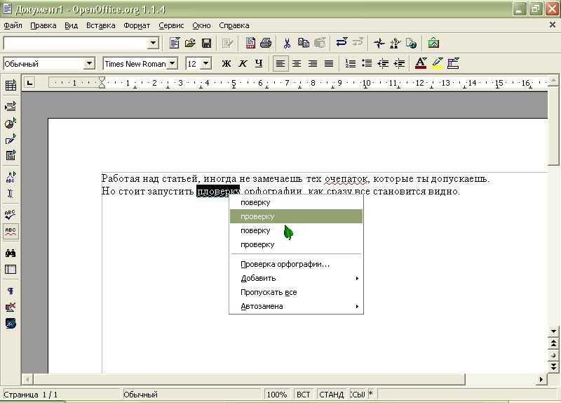 Установка украинской орфографии libreoffice linux - цитировать