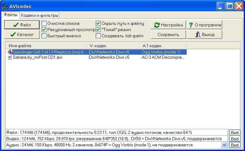 avicodec 1.1.0.4