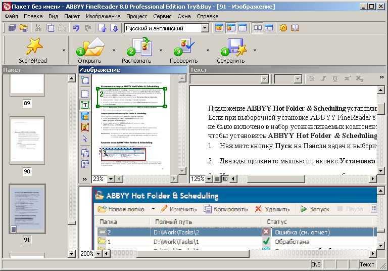Скачать программу ABBYY FineReader 8.0 Professional Edition бесплатно ( 226