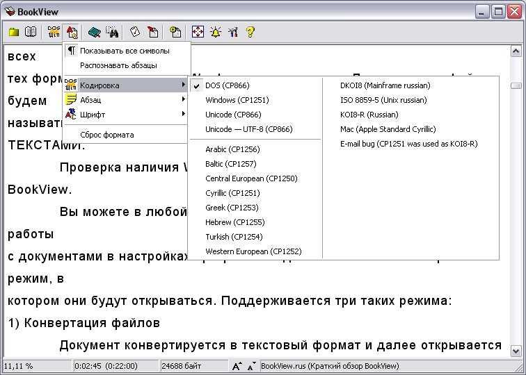 Программа Для Чтения Документов Ворд На Андроид