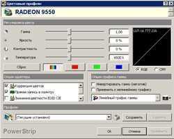 PowerStrip 3.73