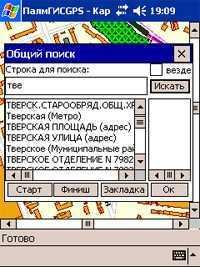 ПалмГИС GPS 4.3