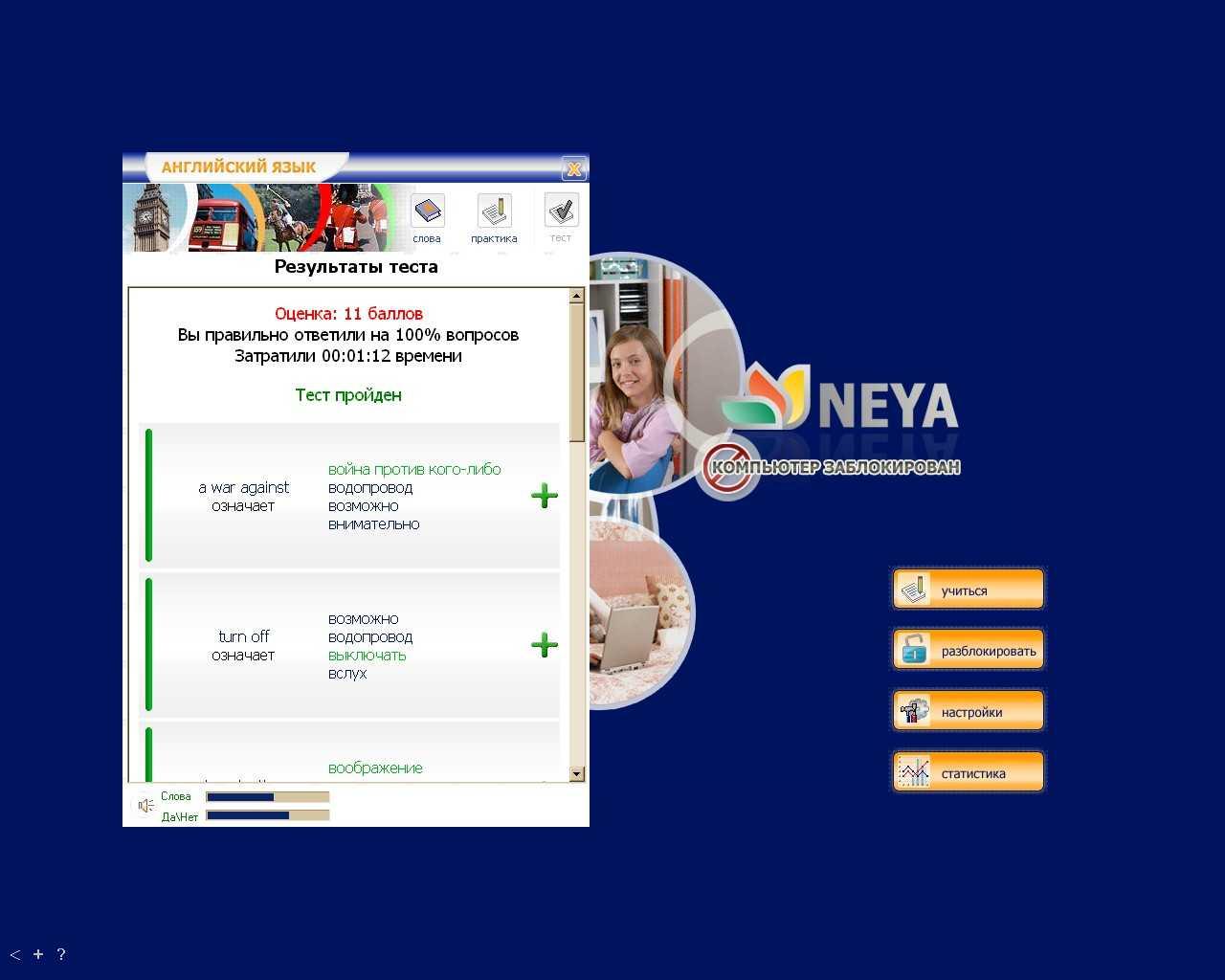 Скачать программу neya english бесплатно