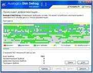 Auslogic Disk Defrag 1.3.7.235