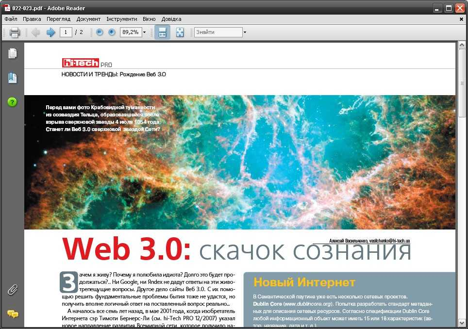 Adobe Reader 8 01