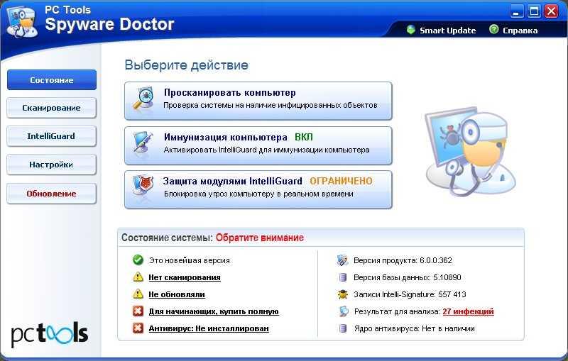 Spyware Doctor - программа для защиты ПК от проникновения шпионских и