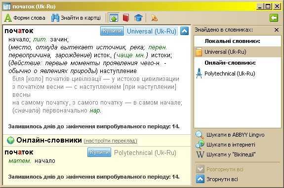Скачать программу ABBYY Lingvo x3 бесплатно. Программы по категориям. Нав