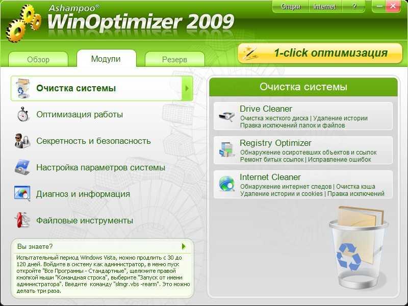 programma-dlya-optimizatsii-sistemi