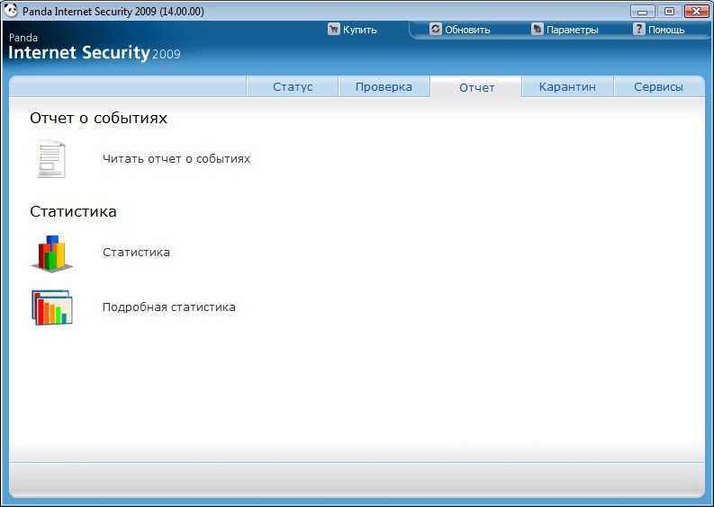 Скачать программу Panda Internet Security.