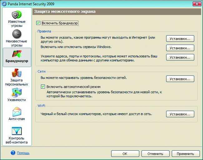 Антивирус panda 2007 скачать crack, антивирус касперского 6.0 для.