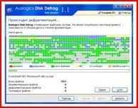Auslogics Disk Defrag 1.6.24