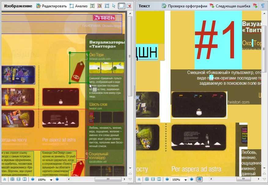 2. 1. Скриншоты к ABBYY Fi.