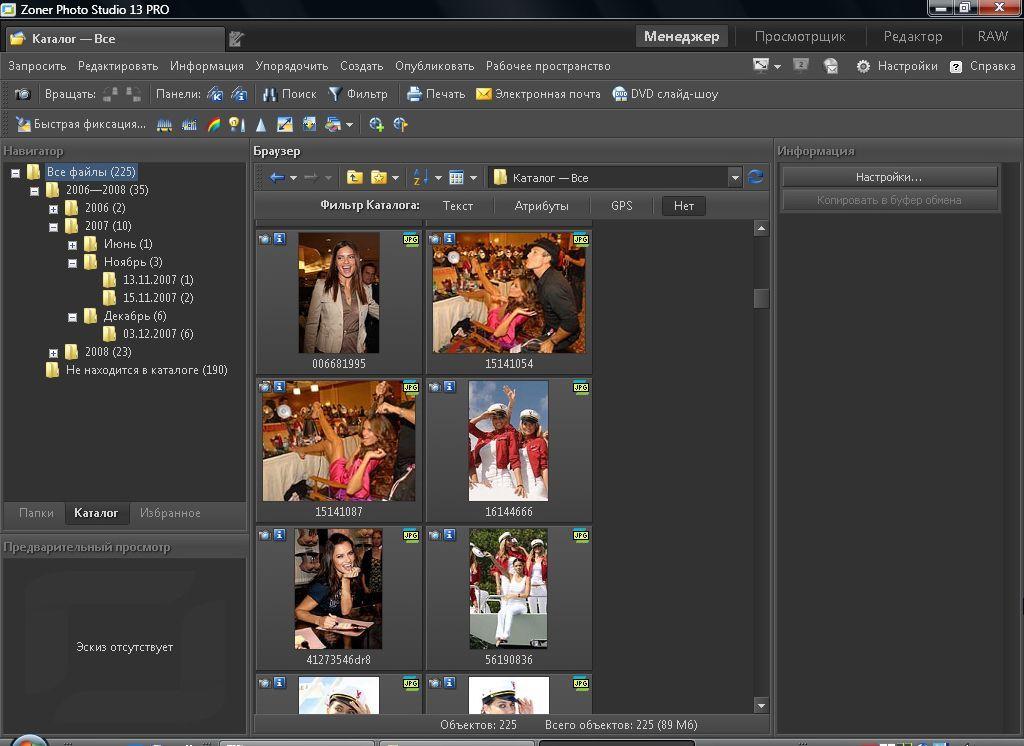 Скачать программу редактирование фотографий на русском языке