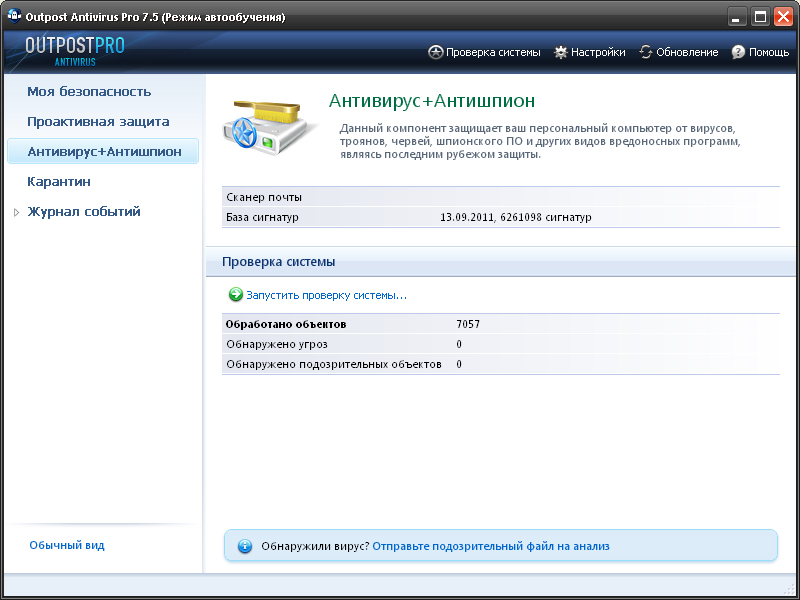1. Свежие драйвера. Скачать программу Outpost Antivirus Pro 7.5.1 бесплатн