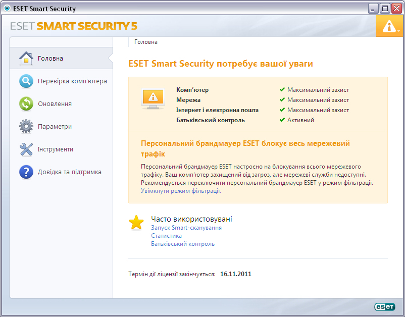 Скачать ESET NOD32 Smart Security 5.0.95.5 Final Rus(x32/x64) - Тихая