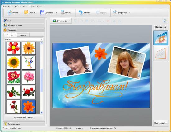 Как сделать Сайт для создания открыток онлайн